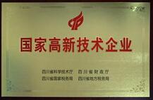 热烈祝贺我司荣获国家高新技术企业荣誉称号