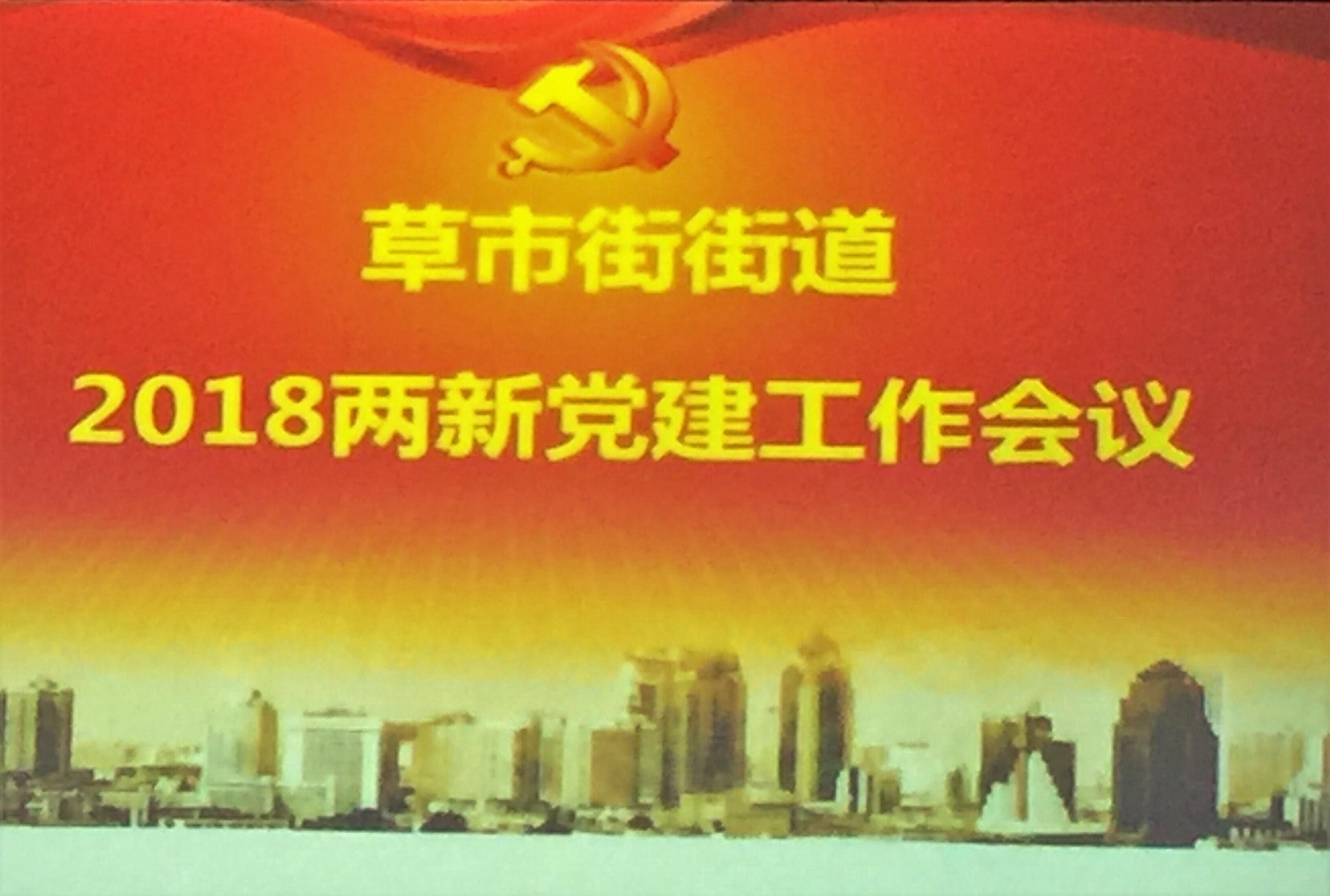 """天策党支部参加街道党工委组织的""""2018两新党建工作会议""""会"""