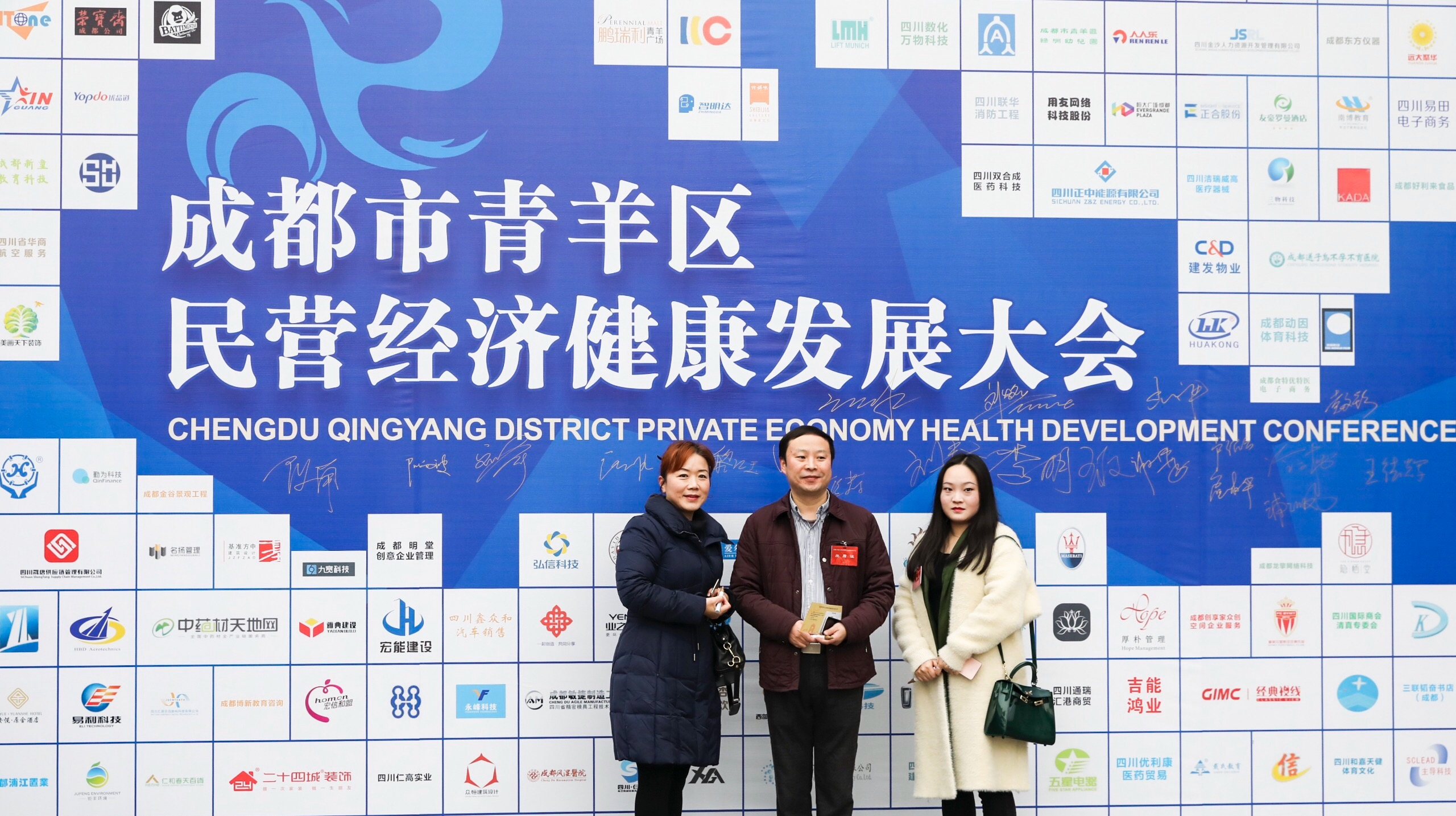 天策受邀参加青羊区民营经济健康发展大会