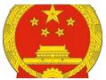 热烈祝贺天策总经理王荔女士当选四川省第十三届人大代表