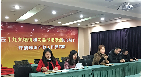 四川省成都市天策商标专利事务党支部召开党员大会