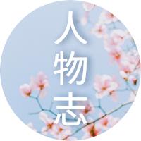 【天策人物志】业精于勤,行成于思