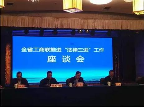 """全省工商联推进""""法律三进""""工作座谈会在广安召开"""