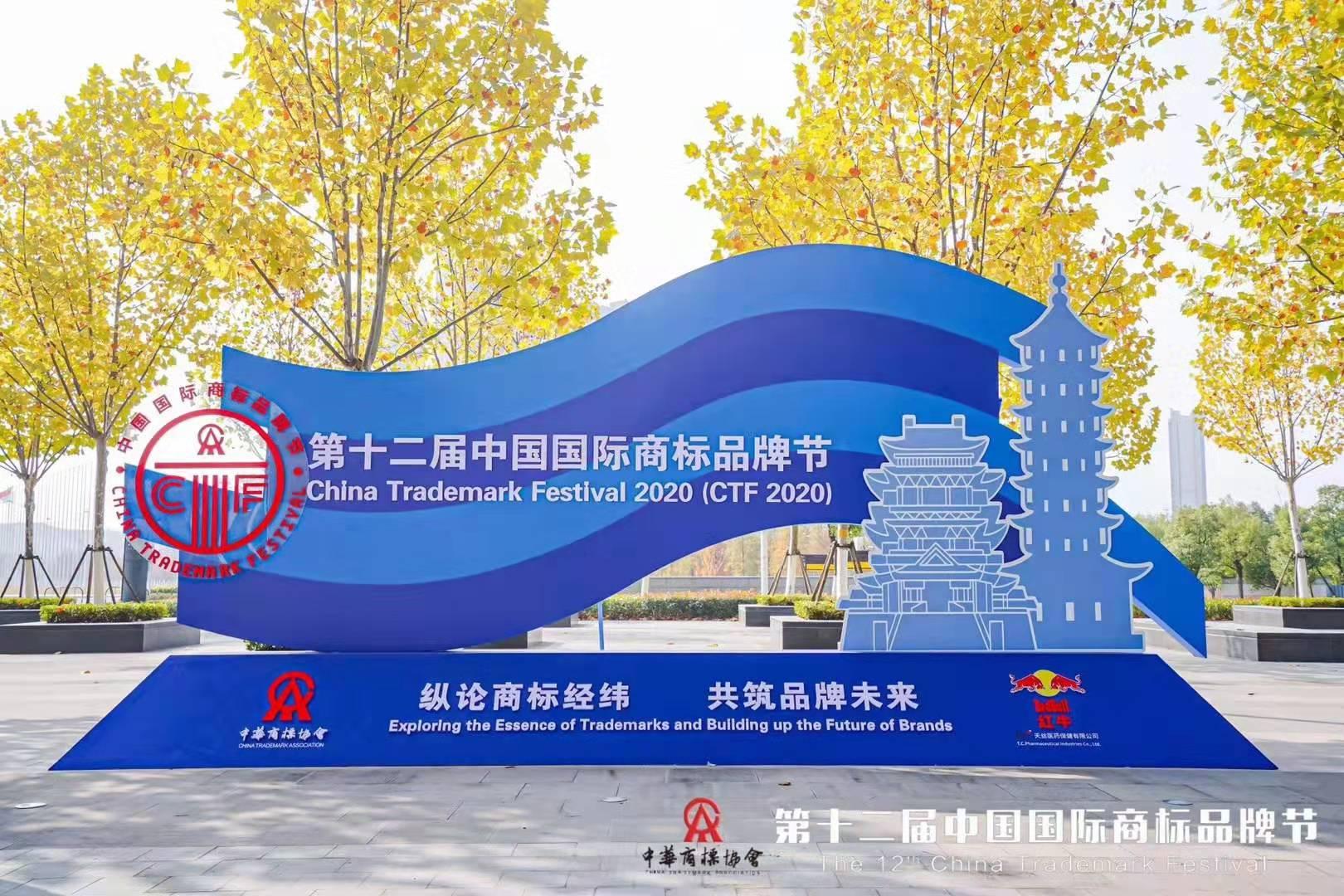 2020年中国国际商标品牌节天策再获殊荣